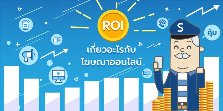 ROI เกี่ยวอะไรกับโฆษณาออนไลน์