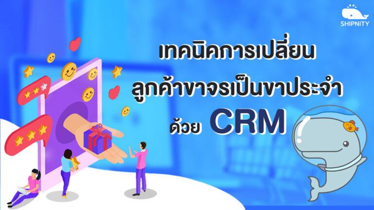 ระบบ CRM (Customer Relationship Management) เทคนิคการเปลี่ยนลูกค้าขาจรเป็นขาประจำ