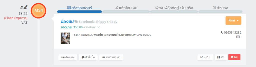 shipnity ระบบหลังร้าน ระบบหลังบ้าน ร้านค้าออนไลน์ ระบบจัดการไลฟ์สด